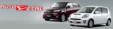 Компания АвтоДеталь,запчасти Daihatsu (Дайхатсу) , Proton....